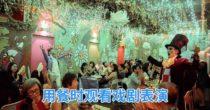 9间独一无二的新加坡餐厅,疯狂用餐体验绝对比角色主题咖啡馆更胜一筹