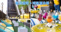 新加坡25家必去酒吧,酒场老手和菜鸟都适合!