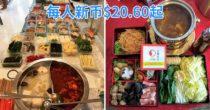 9大新加坡 火锅外卖服务 与DIY选择,舒适待在家里也能享用美食